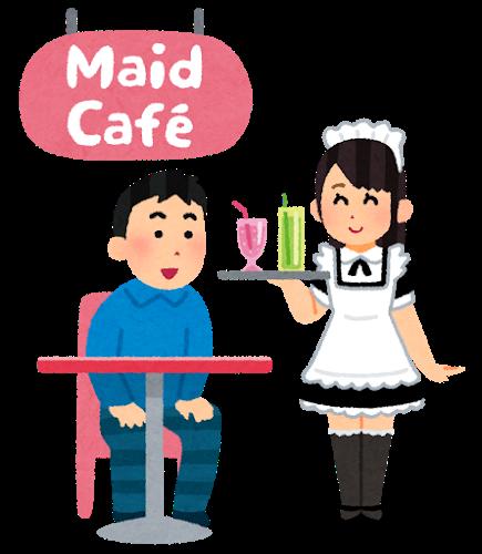メイドカフェとは
