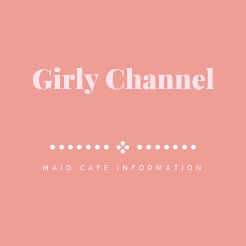 メイドカフェポータルサイト|ガーリーちゃんねる公式サイト