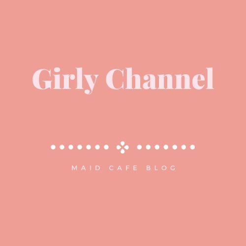 メイドカフェ・メイド喫茶ブログ|ガーリーちゃんねる公式サイト